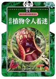 万物未解之谜:这些植物令人着迷-图说天下编委会-播音木林森