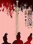暮云深(多人小说剧)-作者戎葵-小玩纸先生