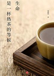 生命是一杯热茶的等候-楚德国-播音梦梦