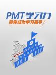 PMT学习力:带你成为学习高手-赵铁夫-赵铁夫