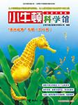 小牛顿科学馆:亲水动物-台湾牛顿出版股份有限公司(编著)-夜叉