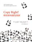 Copy Right!模仿如何激发创新-卡尔·劳斯迪亚-苏醒v