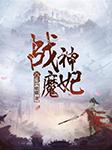 战神魔妃-敏懿-墨道堂