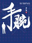 手腕(职场上位之术)-肖仁福-播音郭金非