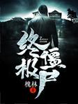 终极僵尸-槐林-晨风