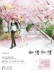 初情似情(全二册)-李李翔,罗琴琴-念念