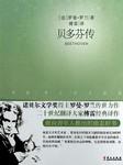 贝多芬传-罗曼·罗兰-肖慧