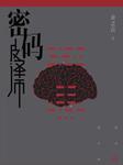密码破译师(张震热播)-余之言-人民文学出版社