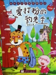 张秋生小巴掌经典童话系列:爱打扮的豹先生-张秋生-凤筱卿
