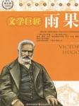 世界名人传记丛书:雨果-黄仁柯-陈伟
