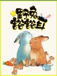 野兔豁豁耳(西顿作品)-欧内斯特·汤普森·西顿-说道天明