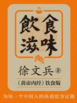 饮食滋味(《黄帝内经》饮食版)-徐文兵 -杜正麒