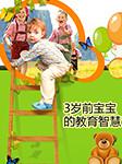 3岁前宝宝的教育智慧-刘勇瑞-播音刘夏