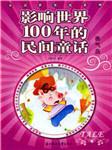 影响世界100年民间童话:勇气岛-祖春明-杜丽丽