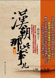 汉朝那些事儿(二)-飘雪楼主-中文听书