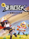 新黑猫警长(九):智擒无头大盗-杨鹏-王明军
