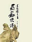 蜀山剑侠传(影响金庸古龙的神话巨著)-还珠楼主-王军