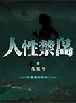 人性禁岛(二)海魔号-破禁果-艾宝良