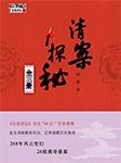 清案探秘(1-3册)-唐博-闫道之