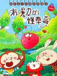 张秋生小巴掌经典童话系列:有魔力的怪草莓-张秋生-凤筱卿