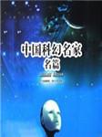 中国科幻名家名篇-星河-天方工作室
