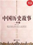 中国历史故事一本通-雅瑟-石玉峰