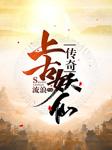 上古妖仙传奇-流浪-沙尘暴1