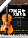 中国音乐名家名曲-卞祖善-卞祖善