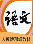小学语文VIP名师辅导课:一年级下(订阅)-亲近母语-雯影
