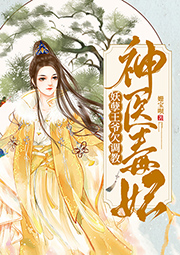 神医毒妃:妖孽王爷欠调教-姗宝呗-二月