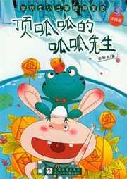 张秋生小巴掌经典童话系列:顶呱呱的呱呱先生-张秋生-凤筱卿