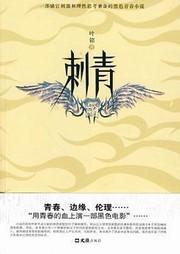 刺青-叶铭-洺瑞