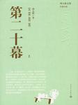 第二十幕(上部)-周大新-田翔