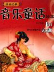 世界经典音乐童话:天鹅湖-佚名-佚名