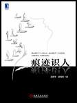 痕迹识人(张涵予鼎力推荐)-王新宇梁微微-华章有声读物,播音小宁