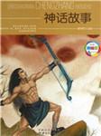 神话故事-王会-吕品