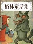 格林童话集-贝瓦-播音贝瓦