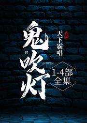 鬼吹灯(1-4部全集)-天下霸唱-周建龙