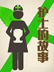 护士的故事-刘勇瑞-包育晓