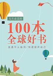 人生必读的100本全球好书(第二季)-路上读书-周良辰