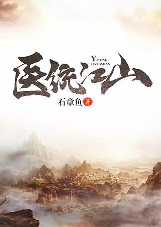 医统江山-石章鱼-农夫三拳