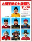 大明王朝的七张面孔(莫言、柴静力荐之作)-张宏杰-悦库时光,闻风