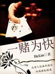 一赌为快-HeLin-心无涯