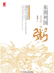 东周列国是怎样?#36824;?#31909;(全三册)-张克群-华章有声读物