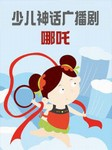 少儿神话广播剧:哪吒-林清-柴少鸿