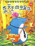 张秋生小巴掌经典童话系列:蓝天里的蜗牛-张秋生-凤筱卿