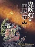 鬼吹灯二:巫峡棺山(第四卷)-天下霸唱-国风