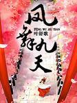 凤舞九天-叶舒歌-温小水