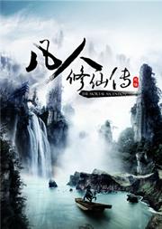 凡人修仙傳-忘語-大灰狼
