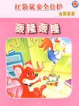 红袋鼠安全自护金牌故事-白冰-吴洁